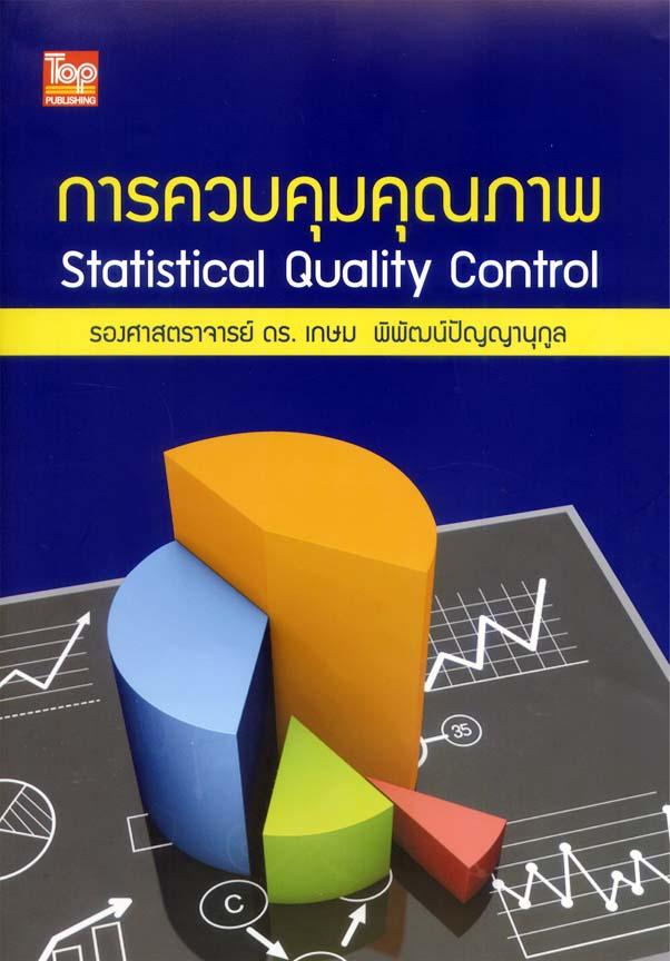 การควบคุมคุณภาพ (Statistical Quality Control) ISBN9786162820144