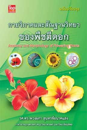 กายวิภาคและสัณฐานวิทยาของพืชมีดอก (Anatomy and Morphology of Flowering Plants) ISBN9786162820175
