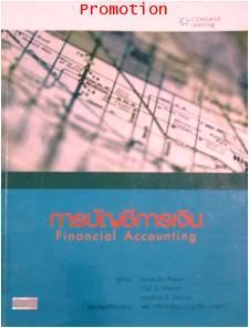 การบัญชีการเงิน Financial Accounting ISBN 9789740504856