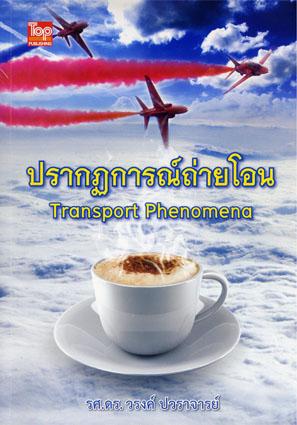 ปรากฏการณ์ถ่ายโอน (Transport Phenomena) ISBN9786162820182