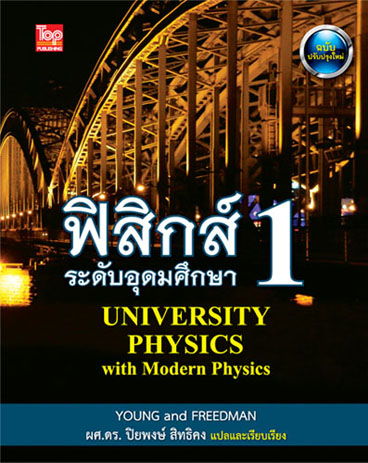 ฟิสิกส์ 1 ระดับอุดมศึกษา (University Physics with Modern Physics) ISBN9786162820205
