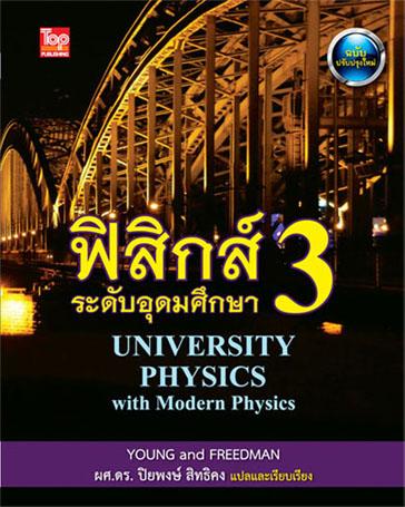 ฟิสิกส์ 3 ระดับอุดมศึกษา (University Physics with Modern Physics) ISBN9786162820229 **สินค้าหมด**