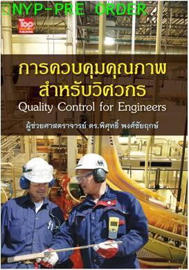 การควบคุมคุณภาพสำหรับวิศวกร Quality Control for Engineers ISBN9786162820274