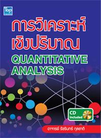 การวิเคราะห์เชิงปริมาณ (Quantitative Analysis) ISBN9786162820281