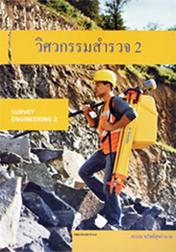 วิศวกรรมสำรวจ 2 (Survey Engineering 2) : ยรรยง ทรัพย์สุขอำนวย 9789748860954