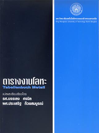 ตารางงานโลหะ : Tabellenbuch Metall ISBN9789746200202