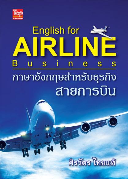ภาษาอังกฤษสำหรับธุรกิจสายการบิน: English for Airline Business ISBN9786162820267