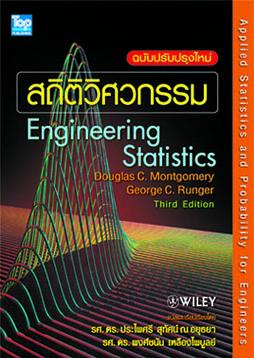 สถิติวิศวกรรม (ฉบับปรับปรุง) ISBN9786162820328 /Engineering Statistics