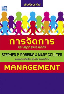 การจัดการและพฤติกรรมองค์การ (Management) / ISBN9786162820342