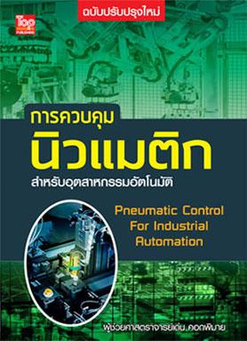 การควบคุมนิวแมติกสำหรับอุตสาหกรรมอัตโนมัติ (ฉบับปรับปรุงใหม่) ISBN9786162820366