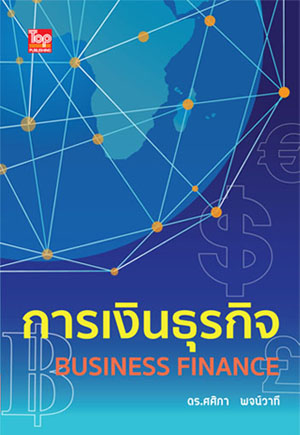 การเงินธุรกิจ (Business Finance) ISBN9786162820359 - สินค้าหมด