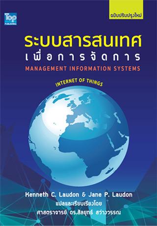 ระบบสารสนเทศเพื่อการจัดการ (Management Information Systems) ISBN9786162820397