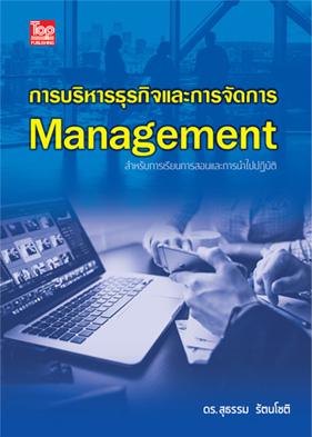การบริหารธุรกิจและการจัดการ (Management) ISBN9786162820335