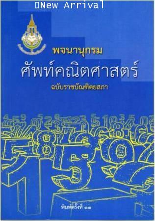 พจนานุกรมศัพท์คณิตศาสตร์ 2559 ISBN 9786163890344