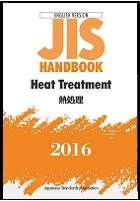 JIS HANDBOOK Heat Treatment - 2016   ISBN  9784542137165