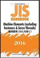 JIS HANDBOOK Machine Elements (excluding Fasteners  Screw Threads) - 2016  ISBN 9784542137158
