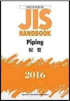 JIS Handbook -English Version-Piping-2016-ISBN 9784542137141