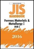 JIS HANDBOOK -English Version-Ferrous Materials  Metallurgy I - 2016 ISBN 9784542137103