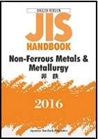 JIS HANDBOOK -English-Non-Ferrous Metals  Metallurgy - 2016 ISBN 9784542137127