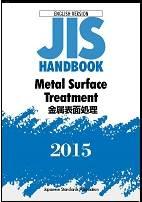 JIS Handbook Metal Surface Treatment 2015-English Version ISBN 9784542137066