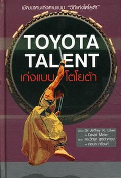 เก่งแบบโตโยต้า (The Toyota Talent)  ISBN 9789740967453