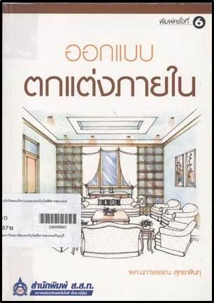 ออกแบบตกแต่งภายใน   ISBN 9789749569054