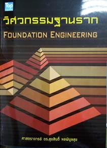 วิศวกรรมฐานราก-Foundation Engineering