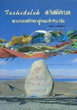 Tashidelek สวัสดีทิเบต ตามรอยศรัทธาสู่ขอบฟ้าหิมาลัย  ISBN : 9786167639024