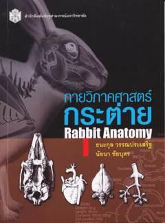 กายวิภาคศาสตร์กระต่าย  ISBN 9789740323174