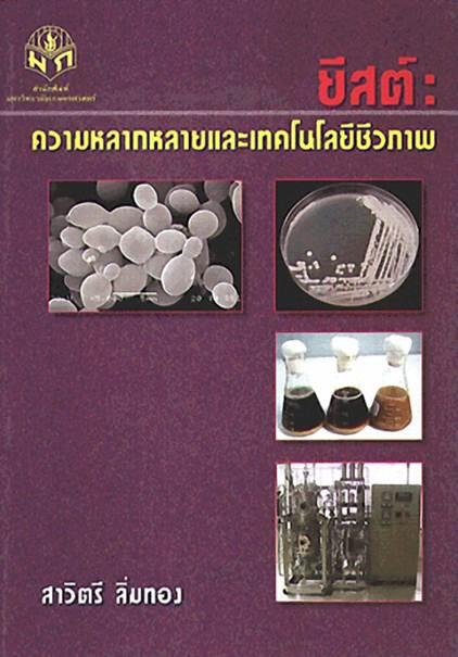 ยีสต์ ความหลากหลายและเทคโนโลยีชีวภาพ ISBN : 9789745375932