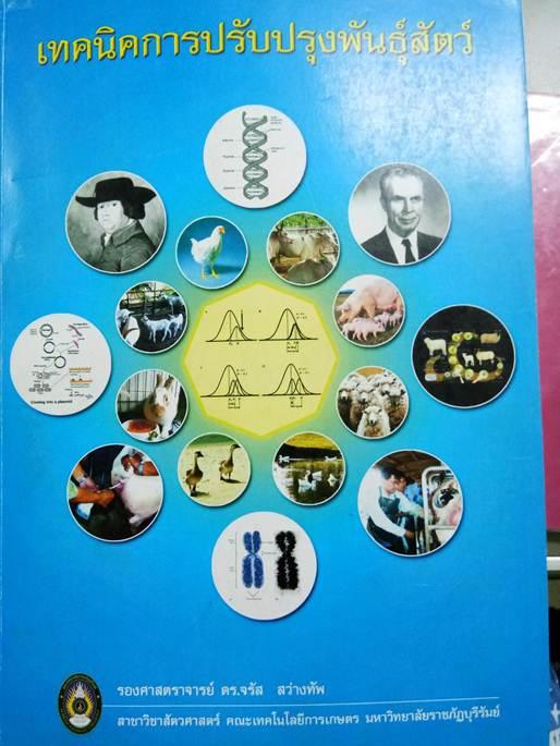 เทคนิคการปรับปรุงพันธุ์สัตว์ (ANIMAL IMPROVEM ENT TECHNIQUES)  ISBN 9789990006247