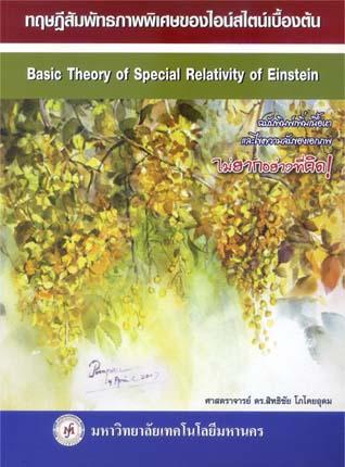 ทฤษฎีสัมพัทธภาพพิเศษของไอน์สไตน์เบื้องต้น  ISBN9789748242958