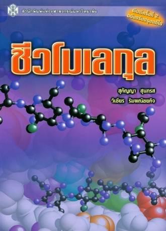 ชีวโมเลกุล (พิมพ์ครั้งที่ 2 ฉบับปรับปรุงแก้ไข) ISBN 9789740321828
