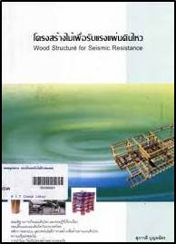 โครงสร้างไม้เพื่อรับแรงแผ่นดิน wood Structure for Seismic Resistance ISBN 9789749176566