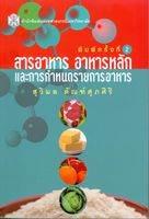 สารอาหาร อาหารหลักและการกำหนดรายการอาหาร  ISBN 9789740322634