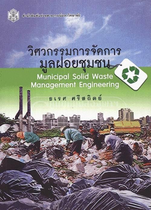 วิศวกรรมการจัดการมูลฝอยชุมชน  MUNICIPAL SOLID WASTE MANAGEMENT ENGINEERING  ISBN 9789740326236