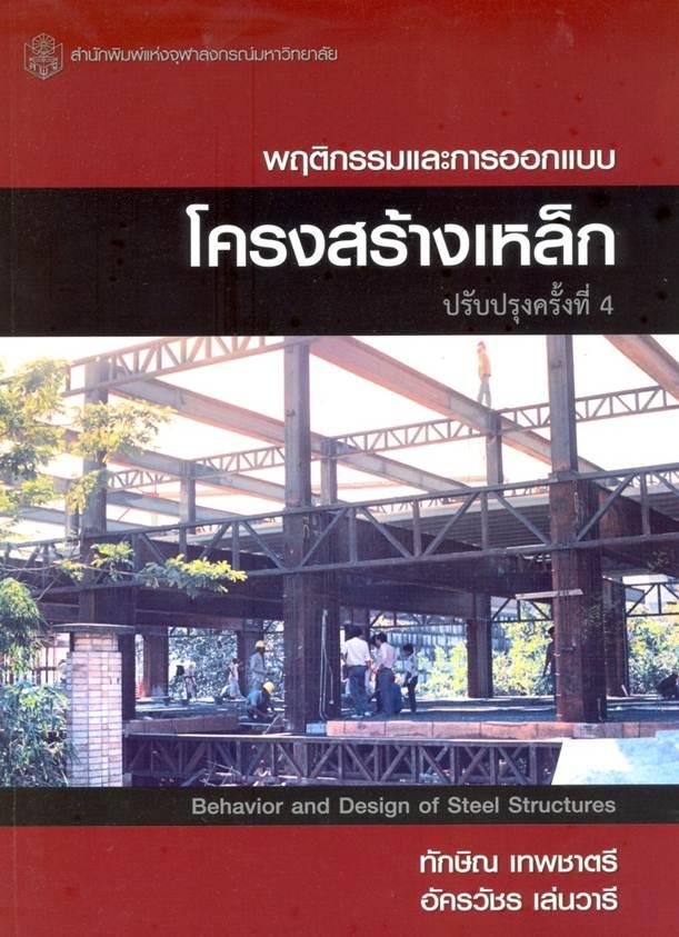พฤติกรรมเเละการออกเเบบโครงสร้างเหล็ก (ปรับปรุงครั้งที่ 3)  ISBN 9789740326274