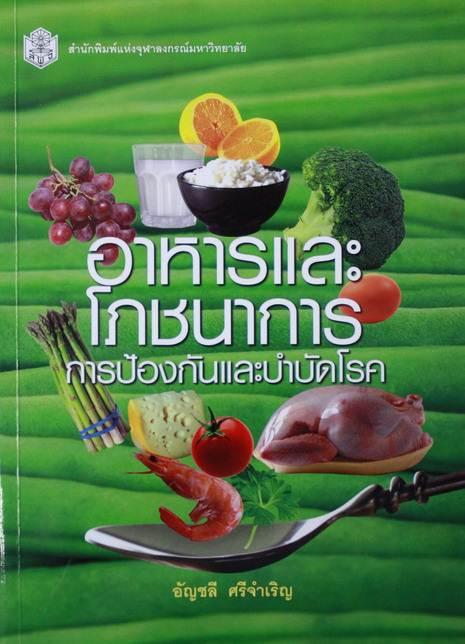 อาหารและโภชนาการ การป้องกันและบำบัดโรค   ISBN : 9789740326298