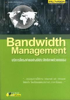 Bandwidth Management : บริหารโครงข่ายอย่างมีประสิทธิภาพด้วยตนเอง ISBN  9789749742075