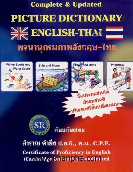 Picture Dictionary English-Thai  พจนานุกรมภาพอังกฤษ-ไทย  ISBN  9789747125399  