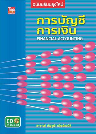 การบัญชีการเงิน (Financial Accounting) ฉบับปรับปรุงใหม่ ISBN9786162820526