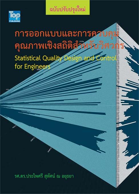 การออกแบบและการควบคุมคุณภาพเชิงสถิติสำหรับวิศวกร ISBN 9786162820502