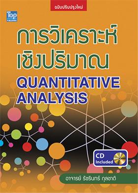 การวิเคราะห์เชิงปริมาณ (Quantitative Analysis) ฉ.ปรับปรุงใหม่ ISBN9786162820434