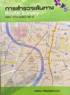 การสำรวจเส้นทาง (Route Survey) 9789748397450