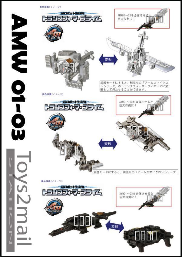 TF PRIME : AMW 01-03 ชุดอาวุธ ARMS MICRON สินค้าจาก TAKARA [10]