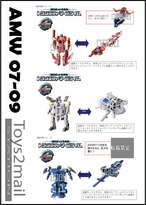 TF PRIME : AMW 07-09 ชุดอาวุธ ARMS MICRON สินค้าจาก TAKARA [10]