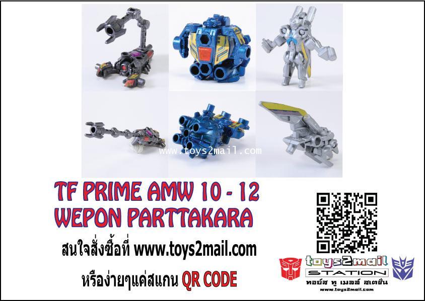 TF PRIME ETC : AMW-10 , AMW-11 , AMW-12 ชุดอาวุธ ARMS MICRON สินค้าจาก TAKARA [5]