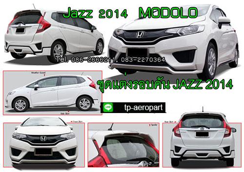 ชุดแต่งสเกิร์ตรอบคัน Honda Jazz Modulo แจ๊ส 2014 2015 2016 2017