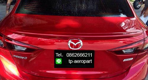 ชุดแต่งสปอยเลอร์มาสด้า3 Mazda3 4 ประตู 2014 2015 2016 2017