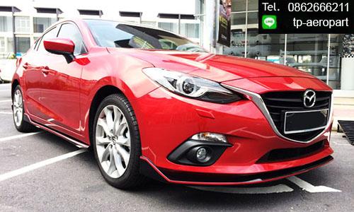 ชุดแต่งสเกิร์ตรอบคันมาสด้า3 Mazda3 4ประตู ทรงศูนย์ 2014 2015 2016 2017